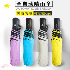 Three-fold automatic umbrella black glue sunscreen sunshade umbrella men and women folding automatic pink 535 * 8 k