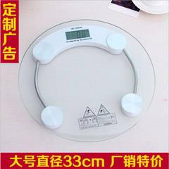 电子称钢化玻璃玻璃电子秤家用人体秤健康体重秤商务礼品定制LOGO 气泡袋装33CM