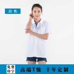 Manufacturers direct - selling lapel fast dry T-shirt cultural shirt class clothing customized adver white m
