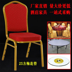 Wholesale booking hotel dining chair banquet chair iron art wedding conference metal chair hotel din 25 square plum blossom tube [red fabric]