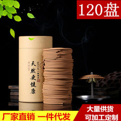 4 hours canned sandalwood incense 120 single plate indoor fragrant wormwood deodorant mosquito repel Wushen (120 sets)