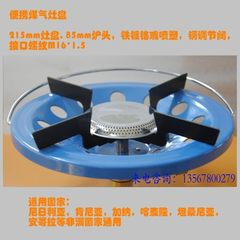 New - style gas stove disc burner, blue spray - plastic surface treatment 215 mm