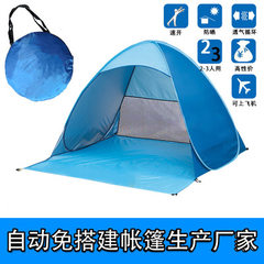 Fully automatic construction of camping beach awning tents quickly open accounts outside uv protecti Double spell - blue Beach tents