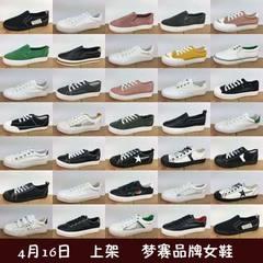 meng赛品牌女帆布鞋三次硫化胶鞋学生鞋新鲜货库存处理杂款鞋批 杂款梦赛女鞋 35-40正常发