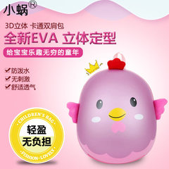 Custom gift EVA children`s schoolbag chick cartoon eggshell backpack backpack backpack backpack back yellow