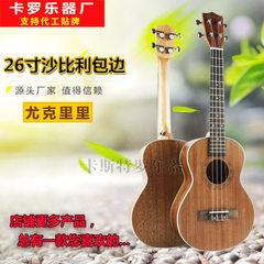 厂家直销尤克里里26寸沙比利包边ukulele夏威夷小四弦吉他 原木色