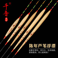 Authentic qianyin reed floating alu type black pit competitive carp float high - class bold reed mar 1000-tone A01 (note on float)