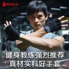 BOODUN/博顿健身手套 男女器械锻炼训练举重半指运动手套 黑色 S