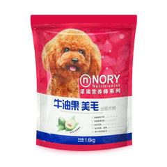 厂家直销诺瑞 牛油果狗粮1.6kg比瑞吉全期成犬幼犬泰迪美毛去泪痕 牛油果