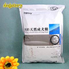 Dogstory natural dog food is nourishing, easy to digest and strong to bones 1 kg