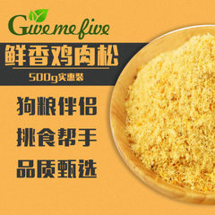 Pet food chicken powder dog mix rice with fresh spicy chicken meat dog food companion chicken flavor Chicken flavor