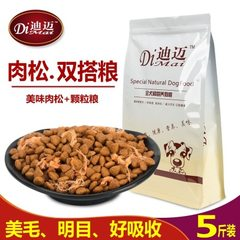 Dimai factory direct sale meat pine dog food 5 jin teddy golden fur than bear puppies into the dog f Beef flavor