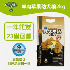 Noble natural diet mutton apple flavor puppy dog food 2kg Mutton taste