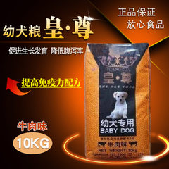 Wholesale beef flavor dog food puppy food dog food 10kg dog food wholesale teddy golden hair dog foo Beef flavor