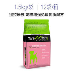 Tiramisu dog food milk - free milk - cake dog enhanced immunity formula high quality natural food 1. NaiGao