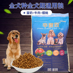 Wholesale pet dog food into dog food 5kg teddy golden hair beef flavor pet dog food into puppies nat Beef flavor