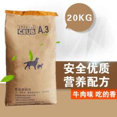 犬场专供A.3犬粮20kg狗粮泰迪金毛萨摩成幼犬粮零售 牛肉味