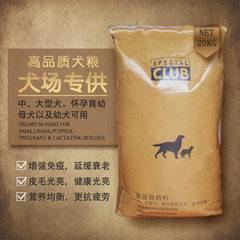 批发代发犬场四代升级20kg狗粮A.3泰迪金毛萨摩成幼犬粮主粮 混合味