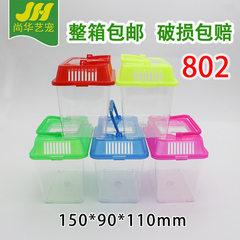 包邮彩色超透明塑料便携式外带家用鱼缸金鱼乌龟盒仓鼠盒饲养笼子 806#310*210*160