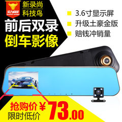New rear view mirror vehicle recorder 3.6 inches high clean double record auto supplies across the b 3.6 inch double record