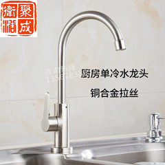 Home installation single cold faucet kitchen wire tap washbasin rotary water-saving water stop valve WDF6136 large curved single cold kitchen faucet without tube