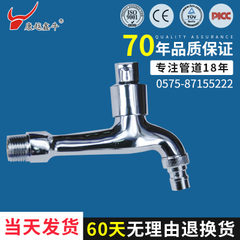 Water tank extension faucet full automatic washing machine single cold faucet all copper 4 minutes m 1/2 3/4