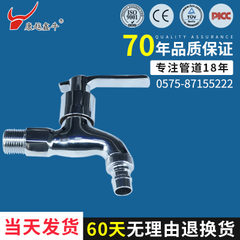 Toilet washing machine faucet all copper washing machine faucet 4 minutes quick boiling water faucet 1/2 3/4