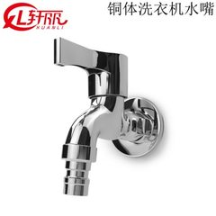 Factory wholesale copper body washing machine faucet 4 minutes quick opening faucet tsim tsui plumbi Copper body washing machine steel nozzle