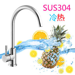 Shengruijia 304 stainless steel sink hot and cold mixed faucet kitchen dishes basin leading manufact 304 wiredrawing dish basin faucet 31137
