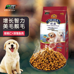 Ojaddy golden hair dog food 5kg 10kg puppy natural food general type dog food wholesale a hair Beef and milk cake