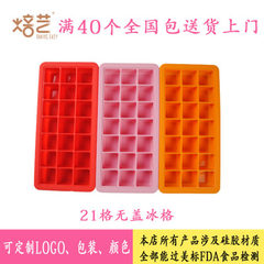 Uncapped silica 21 kong ice whisky DIY ice cube square 21 lattice silica gel ice mold manufacturers  500 ordering colors