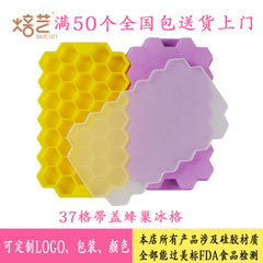 Cross-border DIY honeycomb silica gel ice mold silica gel band cover ice box creative ice mold ice m 1,000 colors