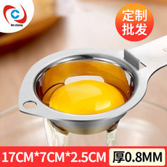 Egg yolk separator egg white separator kitchen convenience supplies for the mask good tools baking k 17 cm * 7 cm * 2.5 0.8 cm thick