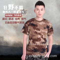 Tennis digital camouflage uniforms students military training quick dry breathable sweatshirts manuf Desert camouflage of chang SAN 137 75 (135).