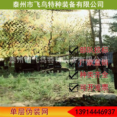 Manufacturers direct jungle camouflage net camouflage net outdoor camouflage net shading net indoor  camouflage
