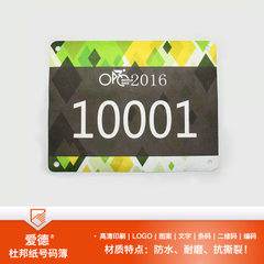Custom dupont paper tyvek waterproof athlete number thin track and field games marathon number cloth Please contact customer service for customization