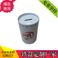 Piggy bank bucket 85 round concave cover iron box customized tinplate three pieces tin world cover g 85 x130mm