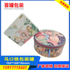 Factory customized tinplate metal packaging tin tea candies iron canisters shaped food tin cans savi 152 x127x35mm