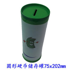 Large - sized piggy bank cylinder storage tank money storage tank tin tin coin receiving tank color  75 x202mm