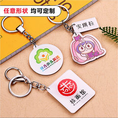Acrylic key ring customized creative small gift advertising day cartoon key pendant gift key chain transparent transparent