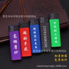 Sanding advertising lighters disposable lighters lighters wholesale free printing Five colours 80 * 23 * 10