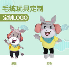 The mascot of the gift customization enterprise can be customized with the logo of plush toys to cus Custom color Custom size