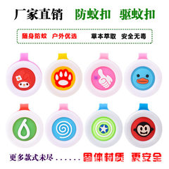 Anti-mosquito button in summer, anti-mosquito button, anti-mosquito button, anti-mosquito magic devi Solid repellent