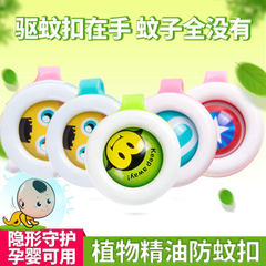 Anti-mosquito button for baby in summer, anti-mosquito button for pregnant women, anti-mosquito butt Button color and various patterns are shipped at random with packing in stock