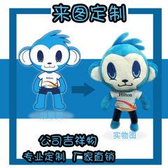Factory plush toys customized enterprise mascot doll custom LOGO to draw custom stuffed toys 10 cm