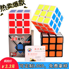 [magic cube of the third order of the holy hand] rubik`s cube of 7133A racing speed competition of s Black nappa