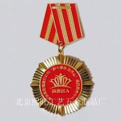 北京厂家定做 劳动奖章 荣誉勋章 胸章 纪念章 厂家直接出货 定制
