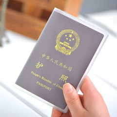 PVC passport set thickened multi-card passport holder with transparent frosted waterproof passport s white 18.8 * 13.5