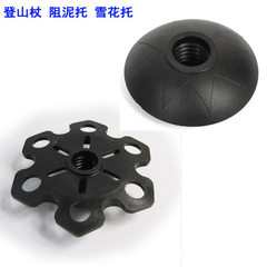 Mountaineering staff accessories wholesale professional mountaineering staff mud support mud arreste Mud tower