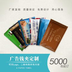 Custom advertising paper towel wallet pocket paper towel hotel catering paper towel real estate publ 8 * 12.5